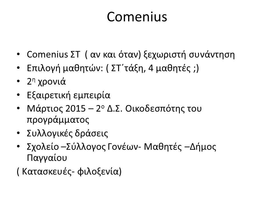 Comenius Comenius ΣΤ ( αν και όταν) ξεχωριστή συνάντηση Επιλογή μαθητών: ( ΣΤ΄τάξη, 4 μαθητές ;) 2 η χρονιά Εξαιρετική εμπειρία Μάρτιος 2015 – 2 ο Δ.Σ