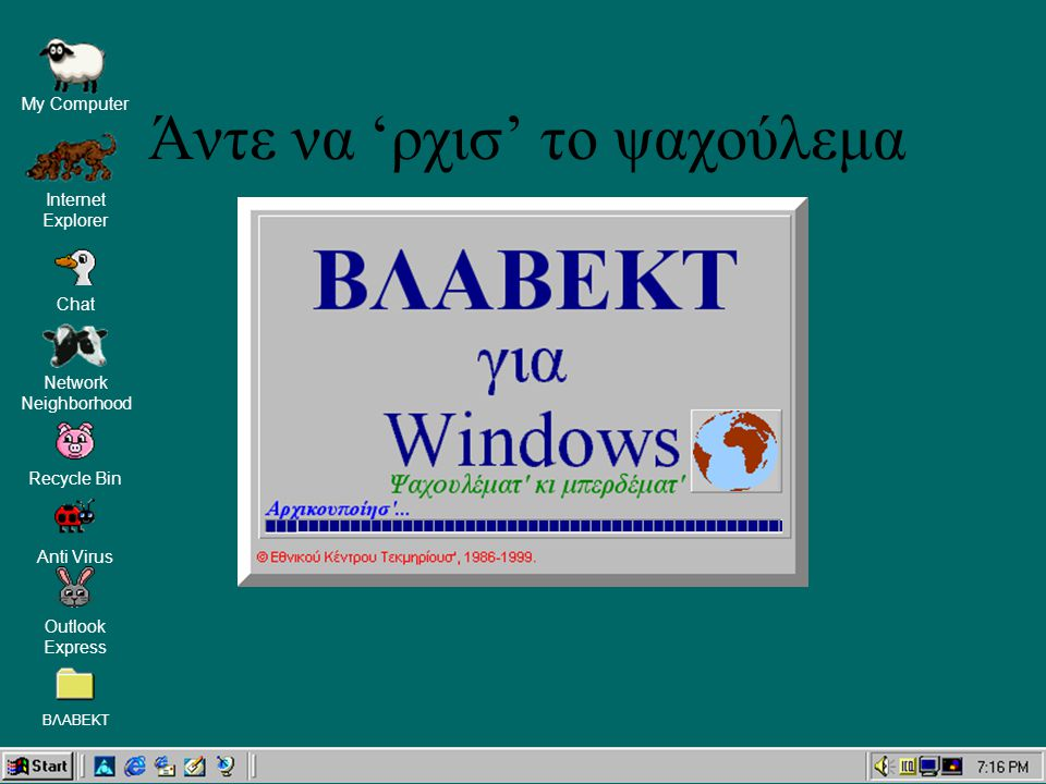 Network Neighborhood Recycle Bin Anti Virus My Computer Internet Explorer Outlook Express ΒΛΑΒΕΚΤ Chat Άντε να 'ρχισ' το ψαχούλεμα
