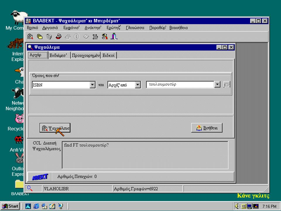 Network Neighborhood Recycle Bin Anti Virus My Computer Internet Explorer Outlook Express ΒΛΑΒΕΚΤ Chat τουλουμουτύρ Κάνε γκλιτς find FT τουλουμουτύρ?