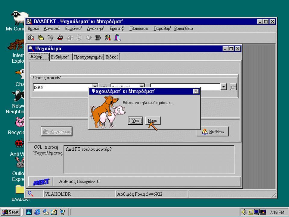 Network Neighborhood Recycle Bin Anti Virus My Computer Internet Explorer Outlook Express ΒΛΑΒΕΚΤ Chat find FT τουλουμουτύρ