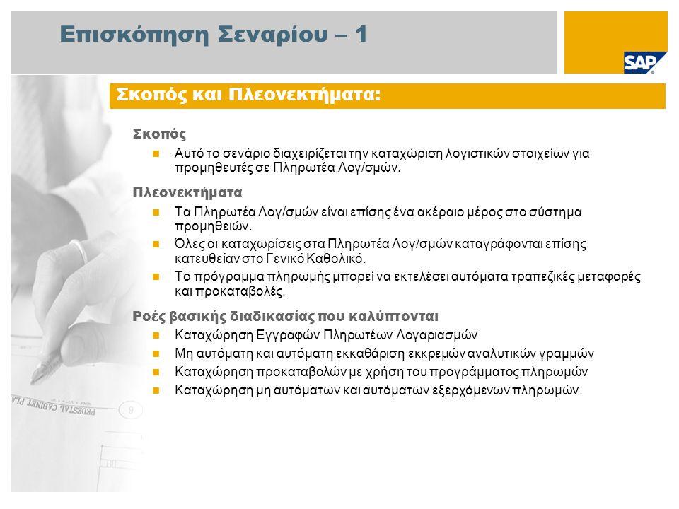 Επισκόπηση Σεναρίου – 2 Απαιτείται Το πακέτο βελτίωσης 4 του SAP για SAP ERP 6.0 Ρόλοι εταιρίας στις ροές διαδικασίας Λογιστής 1 Πληρωτέων Λογ/σμών Λογιστής 2 Πληρωτέων Λογ/σμών Εφαρμογές SAP που Απαιτούνται: