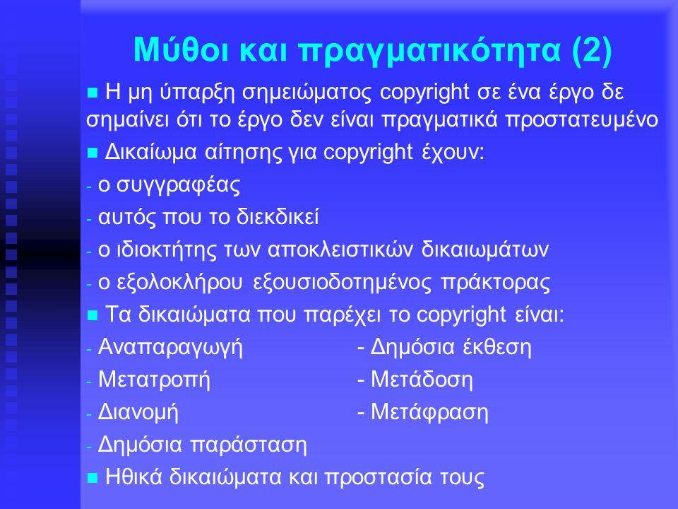 Μύθοι και πραγματικότητα (2) Η μη ύπαρξη σημειώματος copyright σε ένα έργο δε σημαίνει ότι το έργο δεν είναι πραγματικά προστατευμένο Δικαίωμα αίτησης