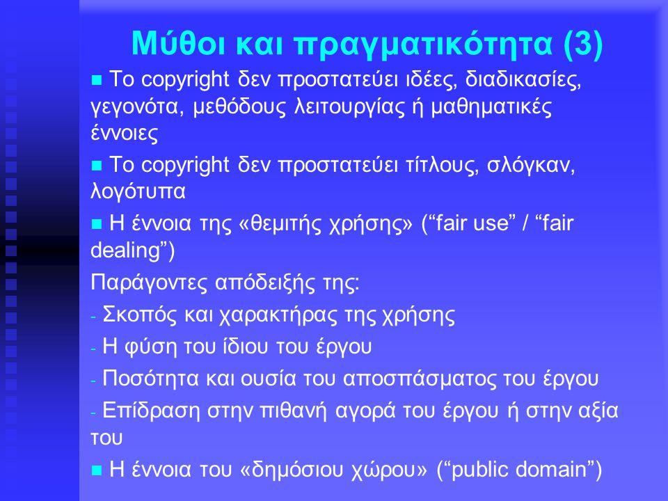 Μύθοι και πραγματικότητα (3) Το copyright δεν προστατεύει ιδέες, διαδικασίες, γεγονότα, μεθόδους λειτουργίας ή μαθηματικές έννοιες Το copyright δεν πρ