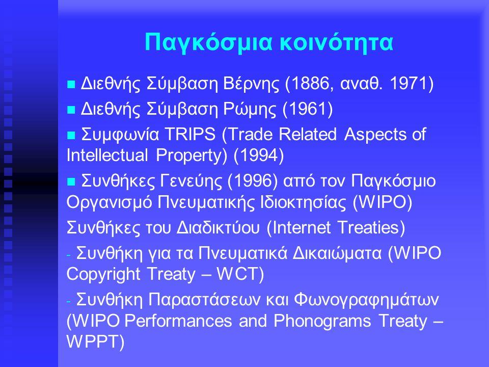 Παγκόσμια κοινότητα Διεθνής Σύμβαση Βέρνης (1886, αναθ. 1971) Διεθνής Σύμβαση Ρώμης (1961) Συμφωνία TRIPS (Trade Related Aspects of Intellectual Prope