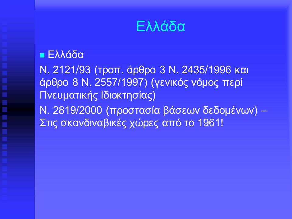 Ελλάδα Ν. 2121/93 (τροπ. άρθρο 3 Ν. 2435/1996 και άρθρο 8 Ν. 2557/1997) (γενικός νόμος περί Πνευματικής Ιδιοκτησίας) Ν. 2819/2000 (προστασία βάσεων δε