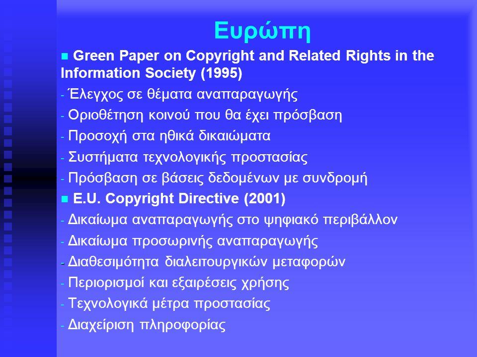 Ευρώπη Green Paper on Copyright and Related Rights in the Information Society (1995) - - Έλεγχος σε θέματα αναπαραγωγής - - Οριοθέτηση κοινού που θα έ