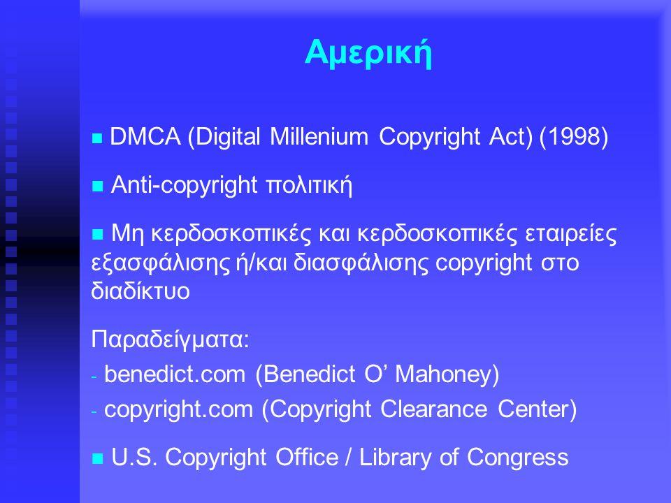 Αμερική DMCA (Digital Millenium Copyright Act) (1998) Anti-copyright πολιτική Μη κερδοσκοπικές και κερδοσκοπικές εταιρείες εξασφάλισης ή/και διασφάλισ