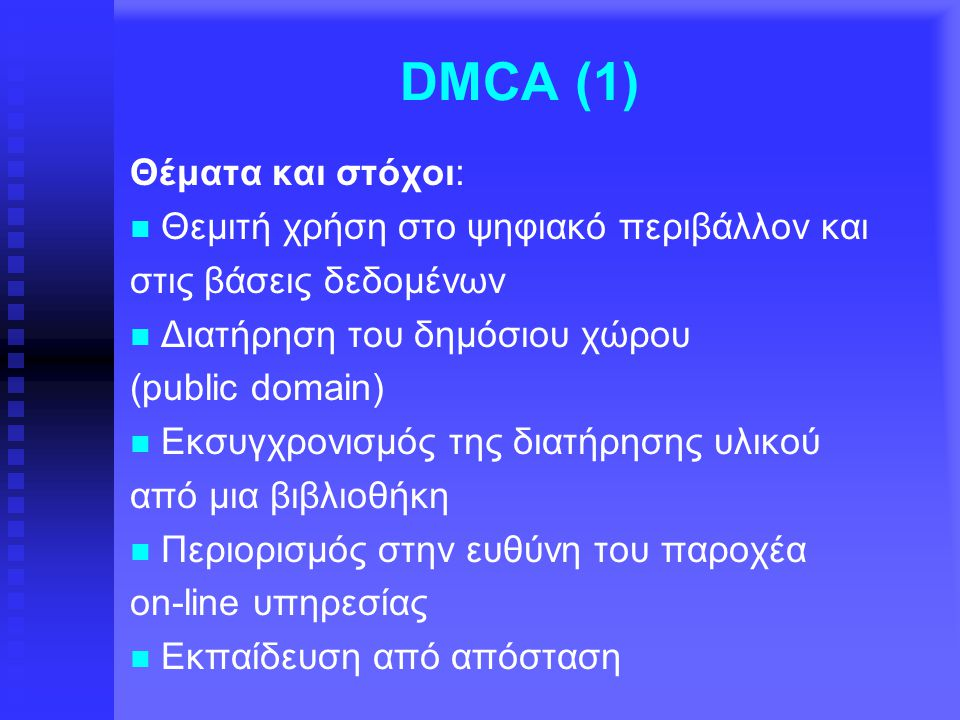 DMCA (1) Θέματα και στόχοι: Θεμιτή χρήση στο ψηφιακό περιβάλλον και στις βάσεις δεδομένων Διατήρηση του δημόσιου χώρου (public domain) Εκσυγχρονισμός