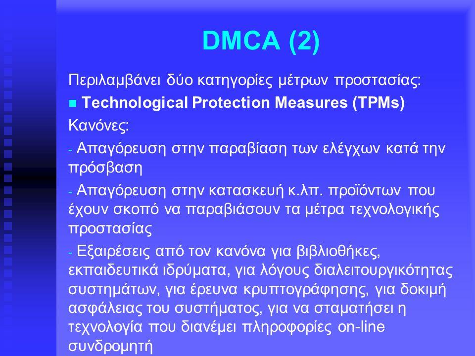DMCA (2) Περιλαμβάνει δύο κατηγορίες μέτρων προστασίας: Technological Protection Measures (TPMs) Κανόνες: - - Απαγόρευση στην παραβίαση των ελέγχων κα