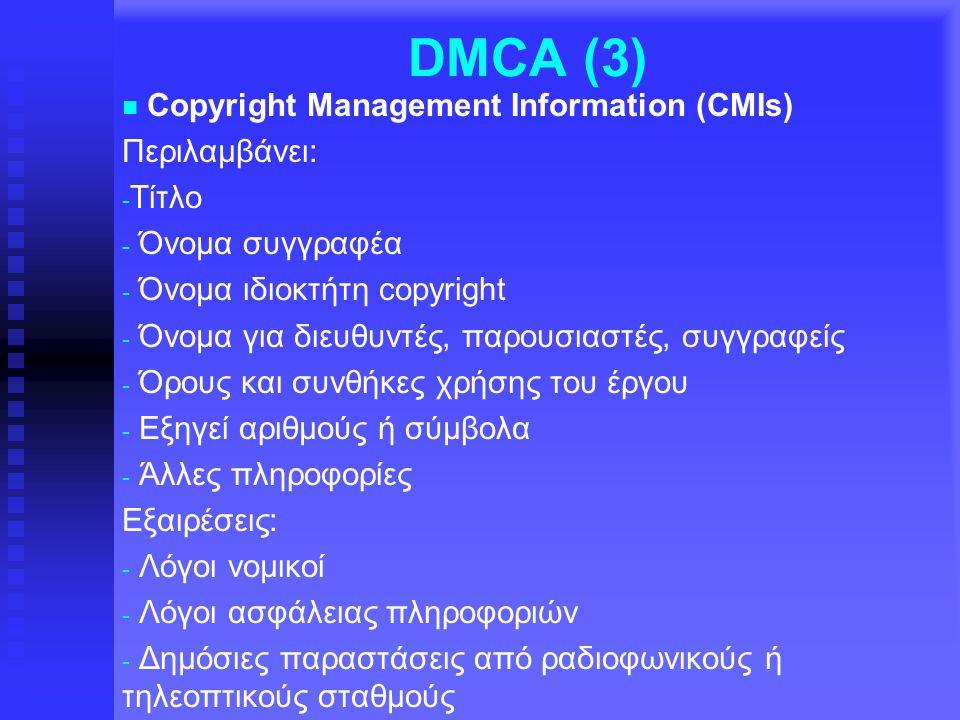 DMCA (3) Copyright Management Information (CMIs) Περιλαμβάνει: - - Τίτλο - - Όνομα συγγραφέα - - Όνομα ιδιοκτήτη copyright - - Όνομα για διευθυντές, π