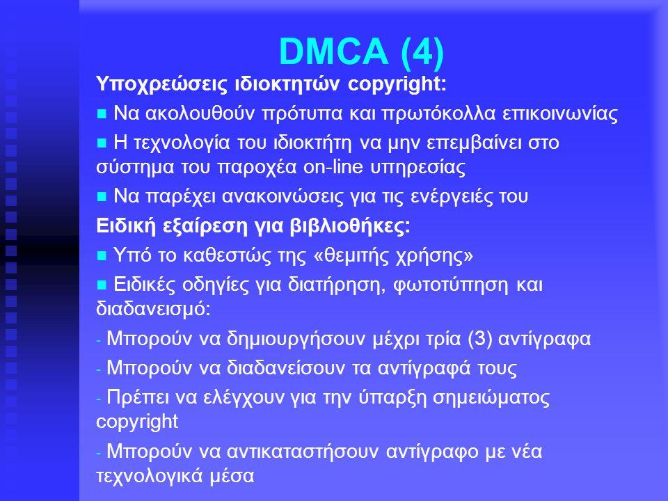 DMCA (4) Υποχρεώσεις ιδιοκτητών copyright: Να ακολουθούν πρότυπα και πρωτόκολλα επικοινωνίας Η τεχνολογία του ιδιοκτήτη να μην επεμβαίνει στο σύστημα
