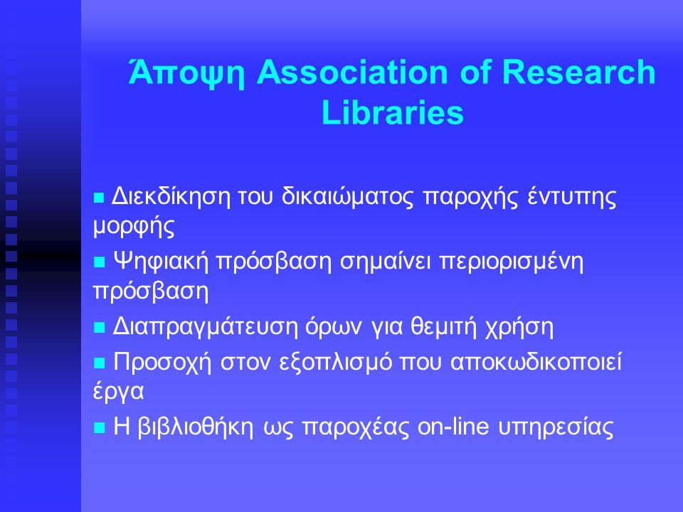 Άποψη Association of Research Libraries Διεκδίκηση του δικαιώματος παροχής έντυπης μορφής Ψηφιακή πρόσβαση σημαίνει περιορισμένη πρόσβαση Διαπραγμάτευ