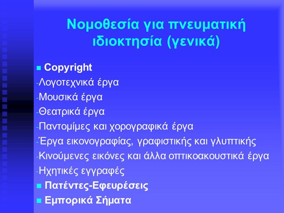 Νομοθεσία για πνευματική ιδιοκτησία (γενικά) Copyright - - Λογοτεχνικά έργα - - Μουσικά έργα - - Θεατρικά έργα - - Παντομίμες και χορογραφικά έργα - -