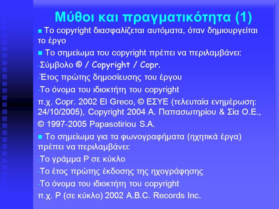 Μύθοι και πραγματικότητα (1) Το copyright διασφαλίζεται αυτόματα, όταν δημιουργείται το έργο Το σημείωμα του copyright πρέπει να περιλαμβάνει: - - Σύμ