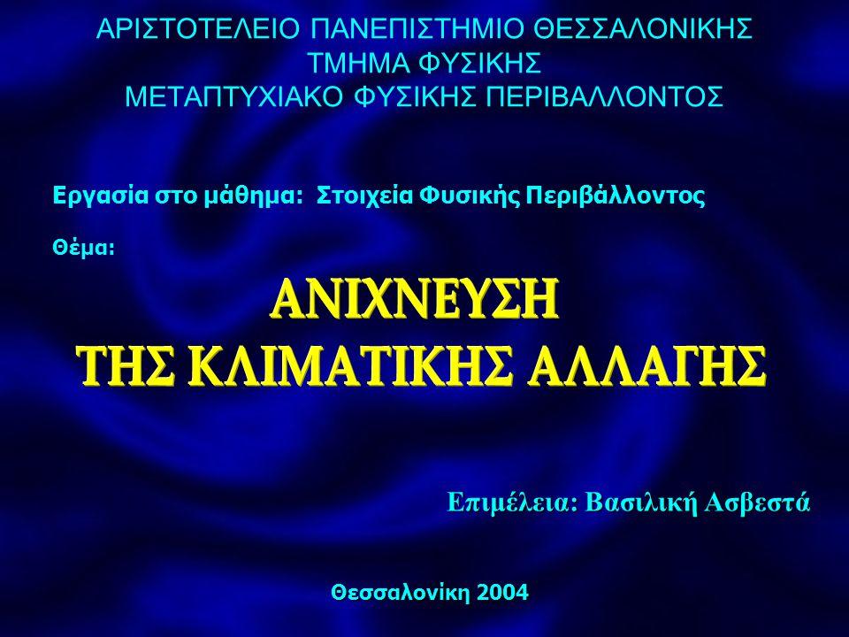 ΑΡΙΣΤΟΤΕΛΕΙΟ ΠΑΝΕΠΙΣΤΗΜΙΟ ΘΕΣΣΑΛΟΝΙΚΗΣ ΤΜΗΜΑ ΦΥΣΙΚΗΣ ΜΕΤΑΠΤΥΧΙΑΚΟ ΦΥΣΙΚΗΣ ΠΕΡΙΒΑΛΛΟΝΤΟΣ Επιμέλεια: Βασιλική Ασβεστά Θεσσαλονίκη 2004 Εργασία στο μάθημα: Στοιχεία Φυσικής Περιβάλλοντος Θέμα: