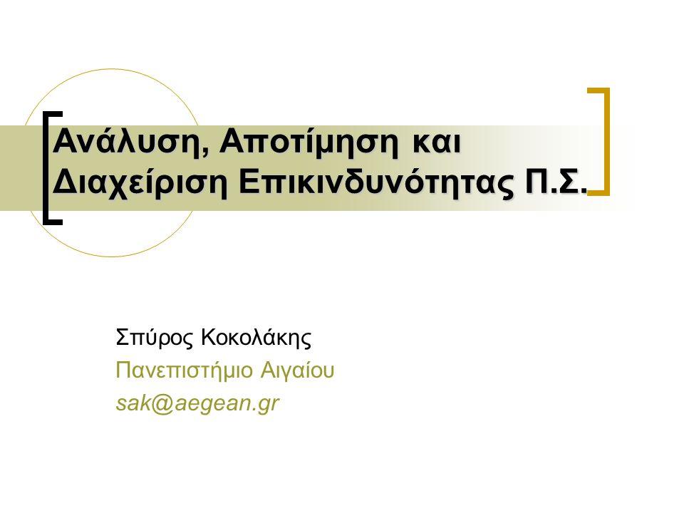 Ανάλυση, Αποτίμηση και Διαχείριση Επικινδυνότητας Π.Σ. Σπύρος Κοκολάκης Πανεπιστήμιο Αιγαίου sak@aegean.gr
