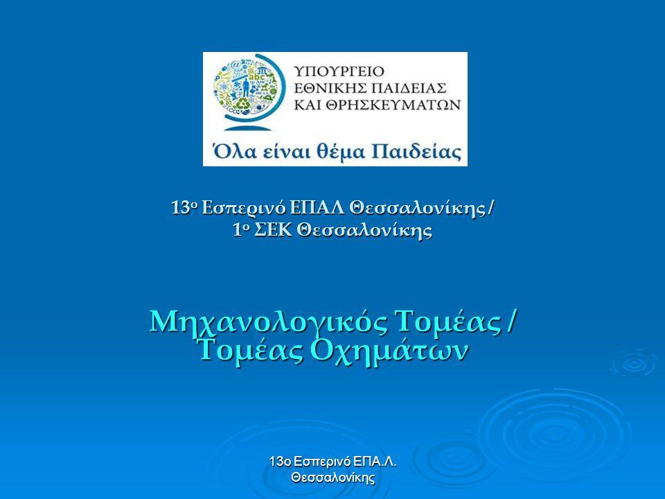 13ο Εσπερινό ΕΠΑ.Λ.Θεσσαλονίκης Ασβεστόπουλος Λάζαρος Διπλ.