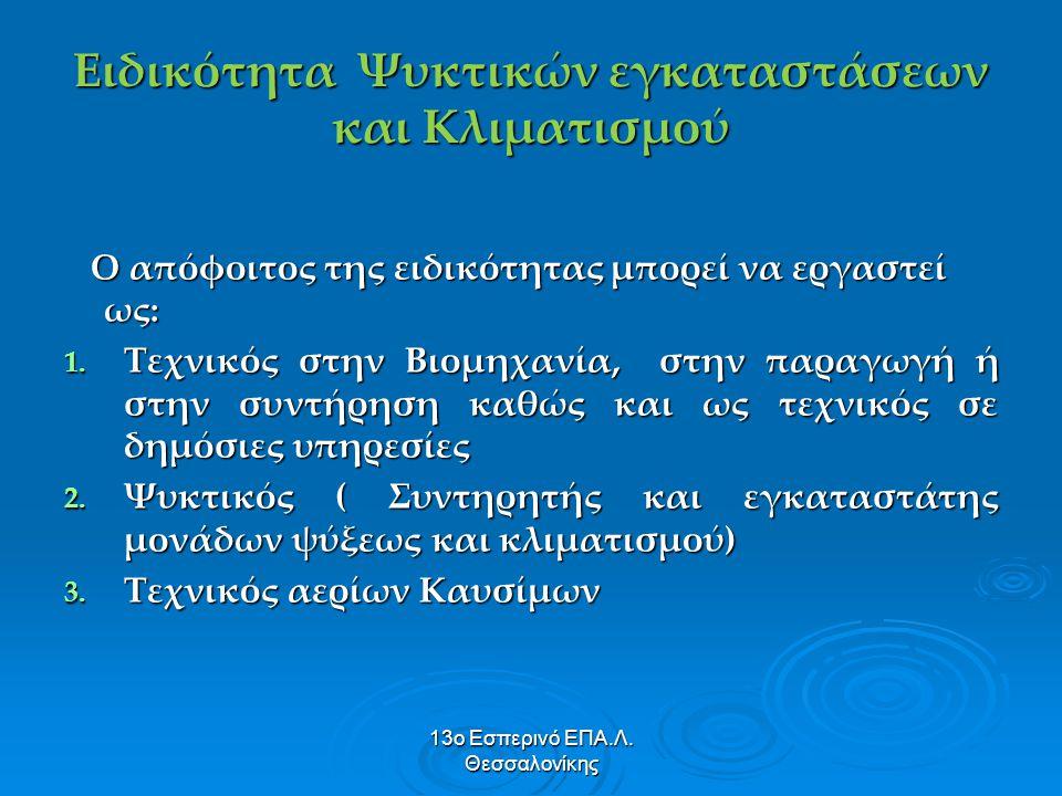 13ο Εσπερινό ΕΠΑ.Λ. Θεσσαλονίκης Ειδικότητα Ψυκτικών εγκαταστάσεων και Κλιματισμού Ο απόφοιτος της ειδικότητας μπορεί να εργαστεί ως: Ο απόφοιτος της