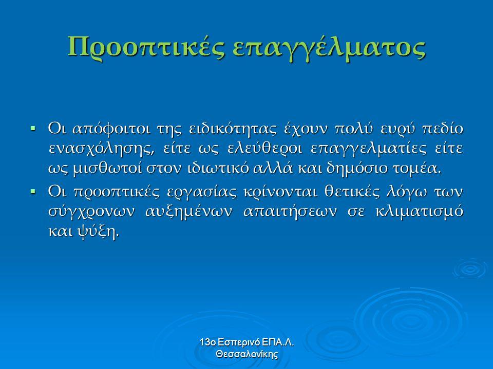 13ο Εσπερινό ΕΠΑ.Λ. Θεσσαλονίκης Προοπτικές επαγγέλματος  Οι απόφοιτοι της ειδικότητας έχουν πολύ ευρύ πεδίο ενασχόλησης, είτε ως ελεύθεροι επαγγελμα