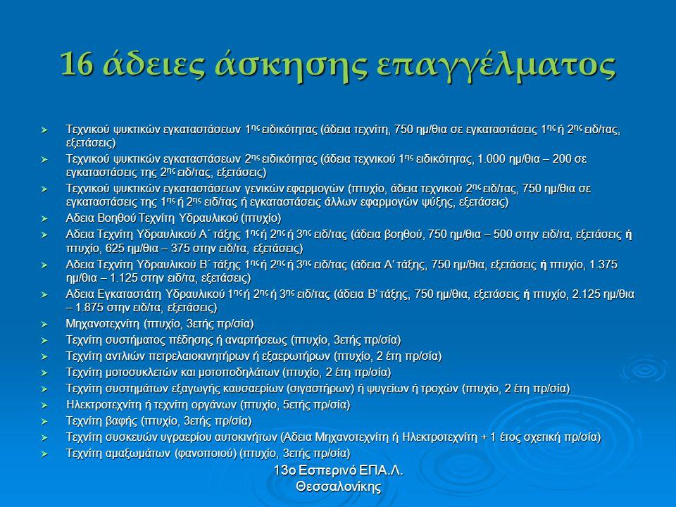 13ο Εσπερινό ΕΠΑ.Λ. Θεσσαλονίκης 16 άδειες άσκησης επαγγέλματος  Τεχνικού ψυκτικών εγκαταστάσεων 1 ης ειδικότητας (άδεια τεχνίτη, 750 ημ/θια σε εγκατ