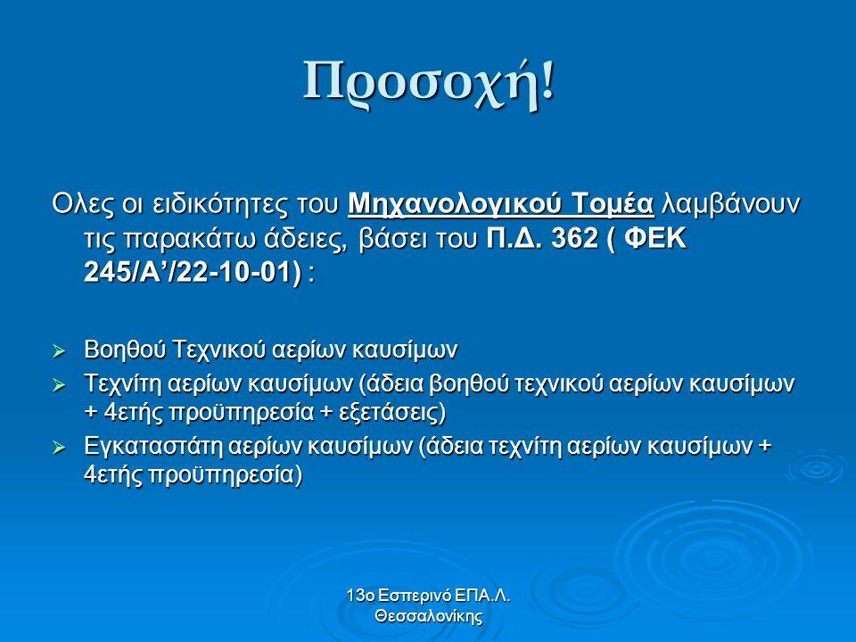 13ο Εσπερινό ΕΠΑ.Λ. Θεσσαλονίκης Προσοχή! Ολες οι ειδικότητες του Μηχανολογικού Τομέα λαμβάνουν τις παρακάτω άδειες, βάσει του Π.Δ. 362 ( ΦΕΚ 245/Α'/2