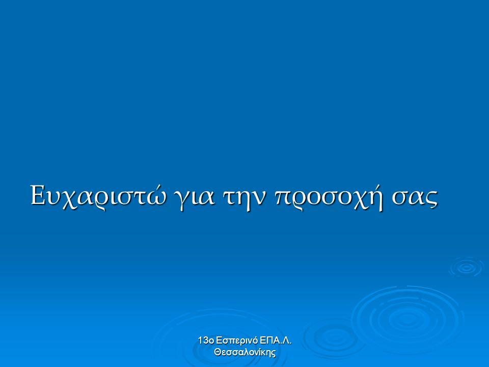 13ο Εσπερινό ΕΠΑ.Λ. Θεσσαλονίκης Ευχαριστώ για την προσοχή σας