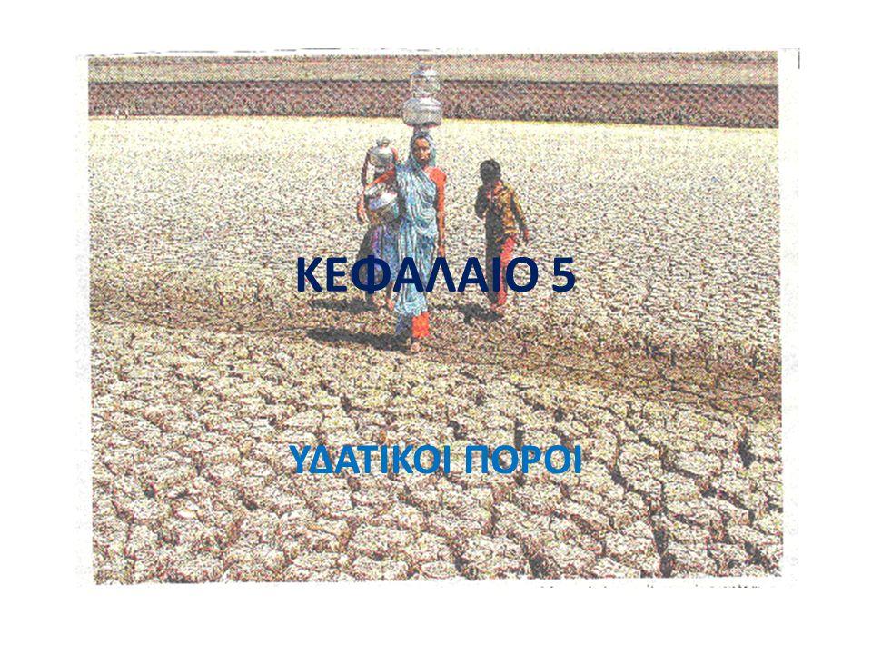 5.8 Διαχείριση υδατικών πόρων Σε πολλές περιοχές γεωργικών χρήσεων και σε πολλές μητροπόλεις υπάρχουν προμηνύματα εξάντλησης και έλλειψης νερού  κινδυνεύει η παγκόσμια οικονομική ευρωστία + τα αποθέματα τροφής.