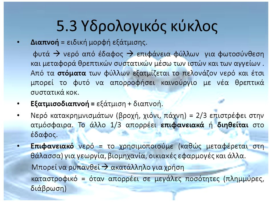 5.3 Υδρολογικός κύκλος Διαπνοή = ειδική μορφή εξάτμισης. φυτά  νερό από έδαφος  επιφάνεια φύλλων για φωτοσύνθεση και μεταφορά θρεπτικών συστατικών μ