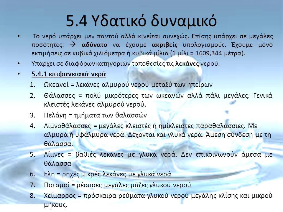 5.4 Υδατικό δυναμικό Το νερό υπάρχει μεν παντού αλλά κινείται συνεχώς. Επίσης υπάρχει σε μεγάλες ποσότητες.  αδύνατο να έχουμε ακριβείς υπολογισμούς.