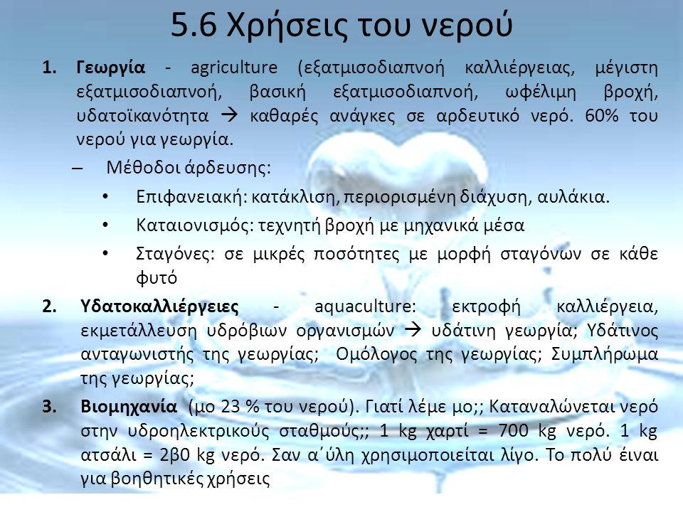 5.6 Χρήσεις του νερού 1.Γεωργία - agriculture (εξατμισοδιαπνοή καλλιέργειας, μέγιστη εξατμισοδιαπνοή, βασική εξατμισοδιαπνοή, ωφέλιμη βροχή, υδατοϊκαν