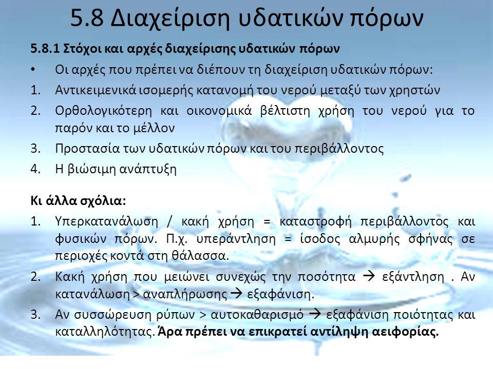 5.8 Διαχείριση υδατικών πόρων 5.8.1 Στόχοι και αρχές διαχείρισης υδατικών πόρων Οι αρχές που πρέπει να διέπουν τη διαχείριση υδατικών πόρων: 1.Αντικει