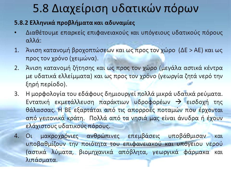 5.8 Διαχείριση υδατικών πόρων 5.8.2 Ελληνικά προβλήματα και αδυναμίες Διαθέτουμε επαρκείς επιφανειακούς και υπόγειους υδατικούς πόρους αλλά: 1.Άνιση κ