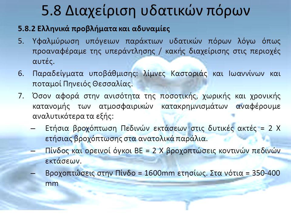 5.8 Διαχείριση υδατικών πόρων 5.8.2 Ελληνικά προβλήματα και αδυναμίες 5.Υφαλμύρωση υπόγειων παράκτιων υδατικών πόρων λόγω όπως προαναφέραμε της υπεράν