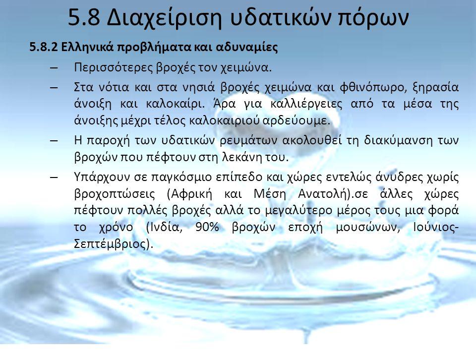 5.8 Διαχείριση υδατικών πόρων 5.8.2 Ελληνικά προβλήματα και αδυναμίες – Περισσότερες βροχές τον χειμώνα. – Στα νότια και στα νησιά βροχές χειμώνα και