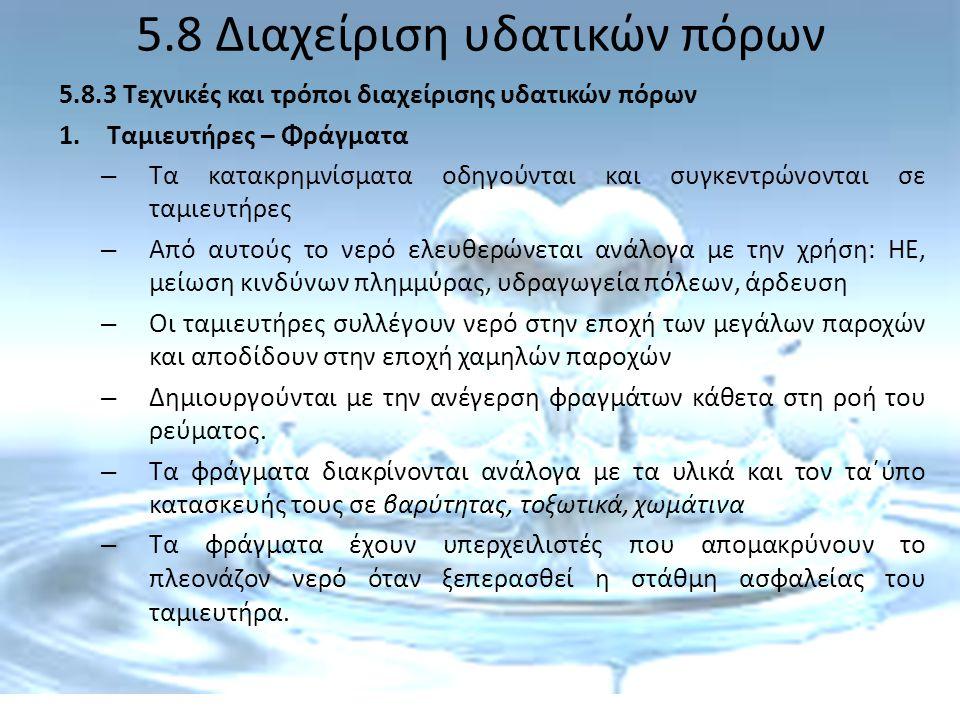 5.8 Διαχείριση υδατικών πόρων 5.8.3 Τεχνικές και τρόποι διαχείρισης υδατικών πόρων 1.Ταμιευτήρες – Φράγματα – Τα κατακρημνίσματα οδηγούνται και συγκεν