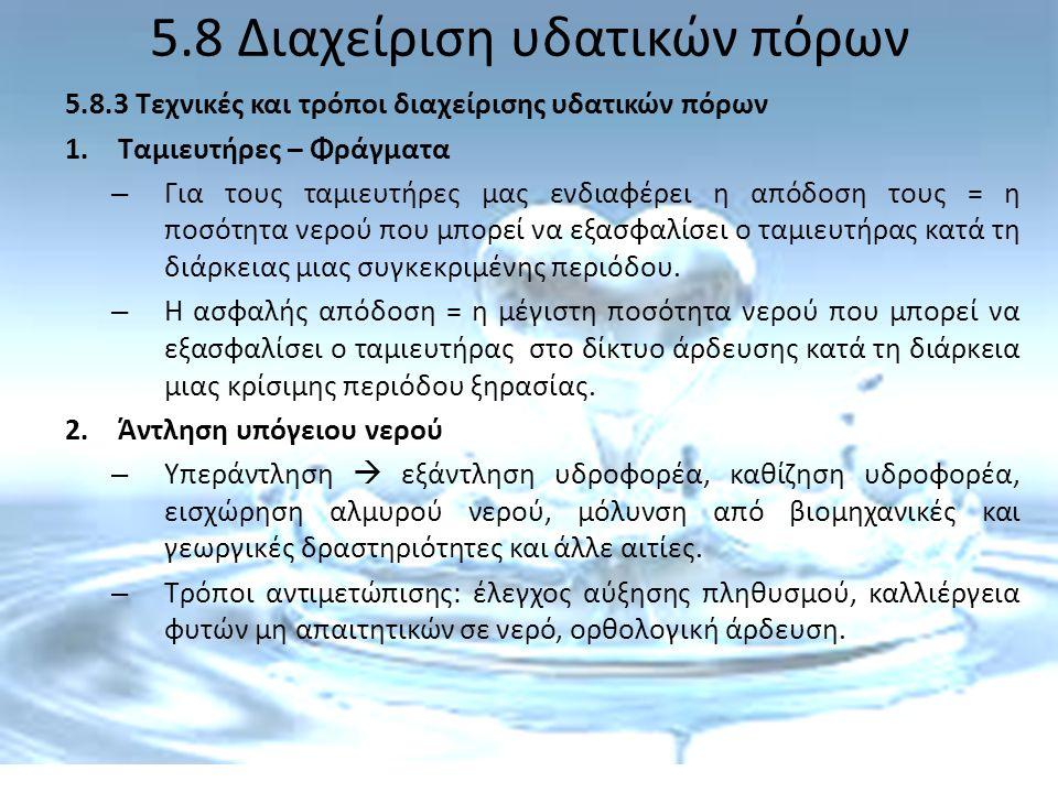 5.8 Διαχείριση υδατικών πόρων 5.8.3 Τεχνικές και τρόποι διαχείρισης υδατικών πόρων 1.Ταμιευτήρες – Φράγματα – Για τους ταμιευτήρες μας ενδιαφέρει η απ