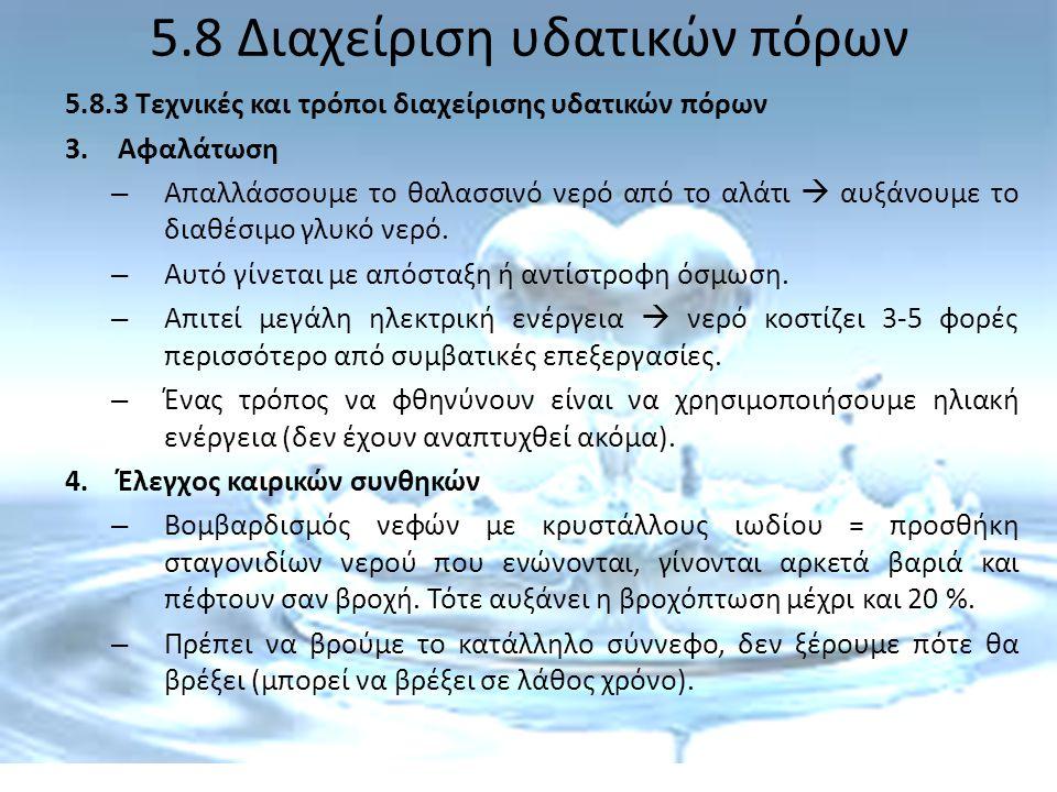 5.8 Διαχείριση υδατικών πόρων 5.8.3 Τεχνικές και τρόποι διαχείρισης υδατικών πόρων 3.Αφαλάτωση – Απαλλάσσουμε το θαλασσινό νερό από το αλάτι  αυξάνου