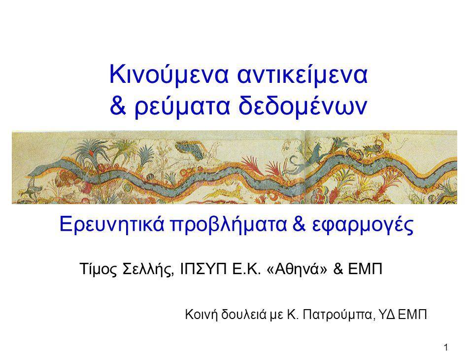 42 Παραπομπές Κινούμενα αντικείμενα [BHT05] P.Bakalov, M.