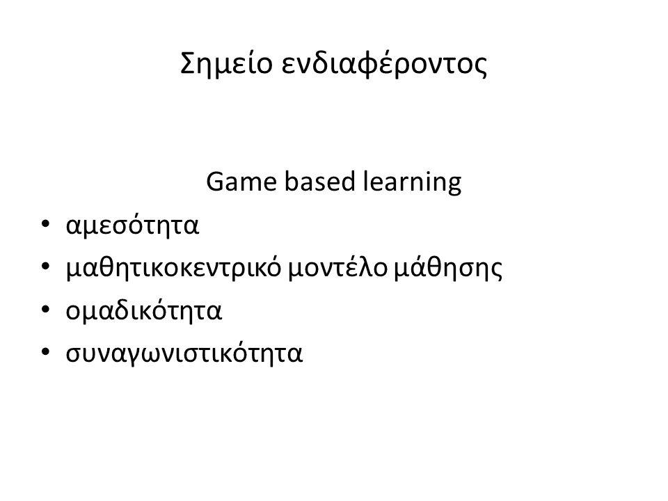 Σημείο ενδιαφέροντος Game based learning αμεσότητα μαθητικοκεντρικό μοντέλο μάθησης ομαδικότητα συναγωνιστικότητα