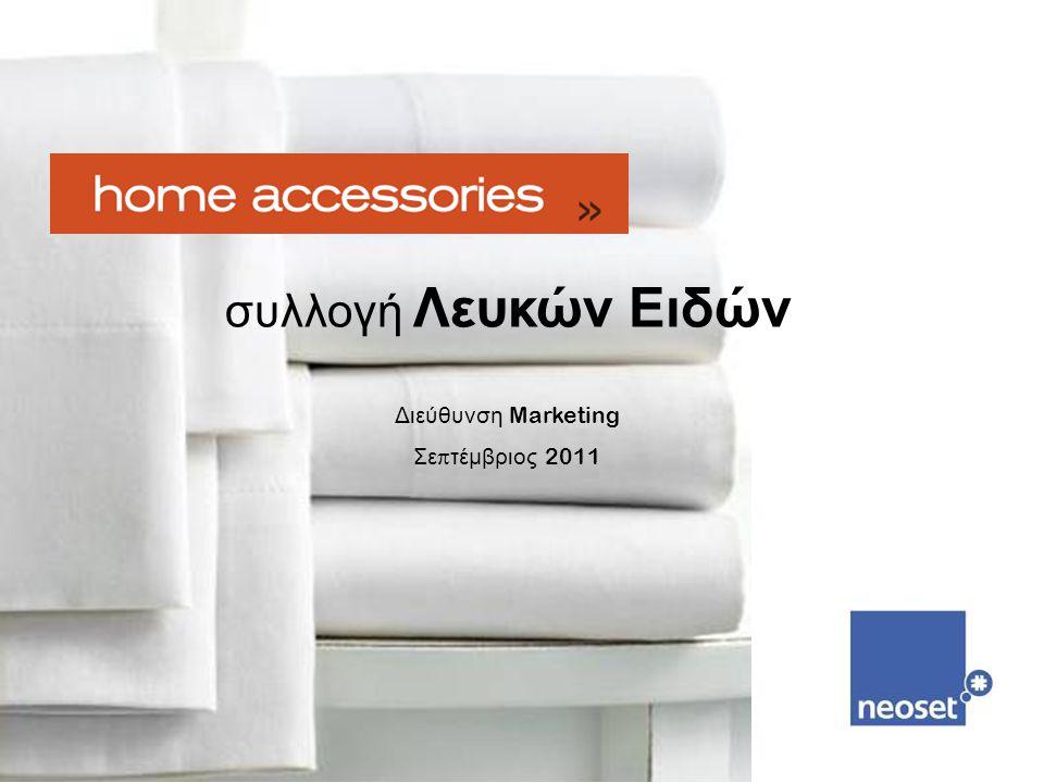 συλλογή Λευκών Ειδών Διεύθυνση Marketing Σε π τέμβριος 2011