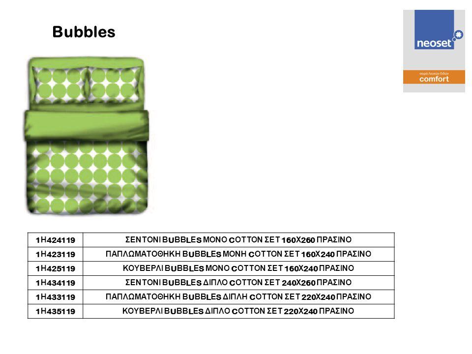 Bubbles 1 Η 424119 ΣΕΝΤΟΝΙ Β U ΒΒ L Ε S ΜΟΝΟ C ΟΤΤΟΝ ΣΕΤ 160 Χ 260 ΠΡΑΣΙΝΟ 1 Η 423119 ΠΑΠΛΩΜΑΤΟΘΗΚΗ Β U ΒΒ L Ε S ΜΟΝΗ C ΟΤΤΟΝ ΣΕΤ 160 Χ 240 ΠΡΑΣΙΝΟ 1