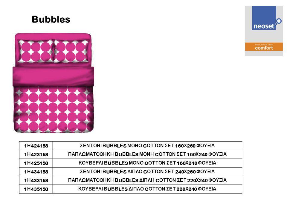 Bubbles 1 Η 424158 ΣΕΝΤΟΝΙ Β U ΒΒ L Ε S ΜΟΝΟ C ΟΤΤΟΝ ΣΕΤ 160 Χ 260 ΦΟΥΞΙΑ 1 Η 423158 ΠΑΠΛΩΜΑΤΟΘΗΚΗ Β U ΒΒ L Ε S ΜΟΝΗ C ΟΤΤΟΝ ΣΕΤ 160 Χ 240 ΦΟΥΞΙΑ 1 Η