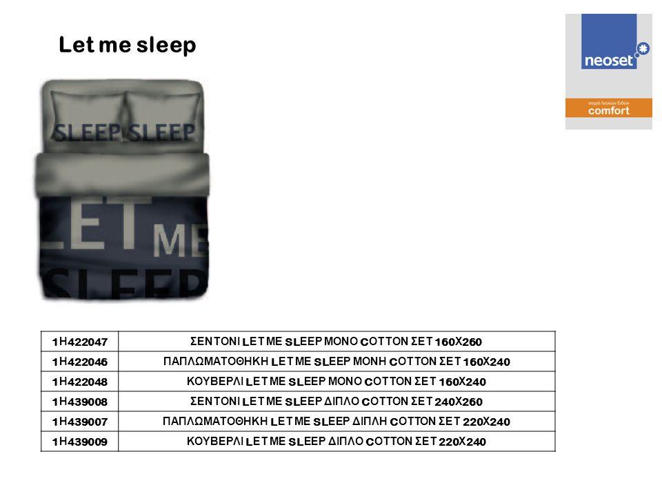 Let me sleep 1 Η 422047 ΣΕΝΤΟΝΙ L ΕΤ ΜΕ SL ΕΕΡ ΜΟΝΟ C ΟΤΤΟΝ ΣΕΤ 160 Χ 260 1 Η 422046 ΠΑΠΛΩΜΑΤΟΘΗΚΗ L ΕΤ ΜΕ SL ΕΕΡ ΜΟΝΗ C ΟΤΤΟΝ ΣΕΤ 160 Χ 240 1 Η 42204