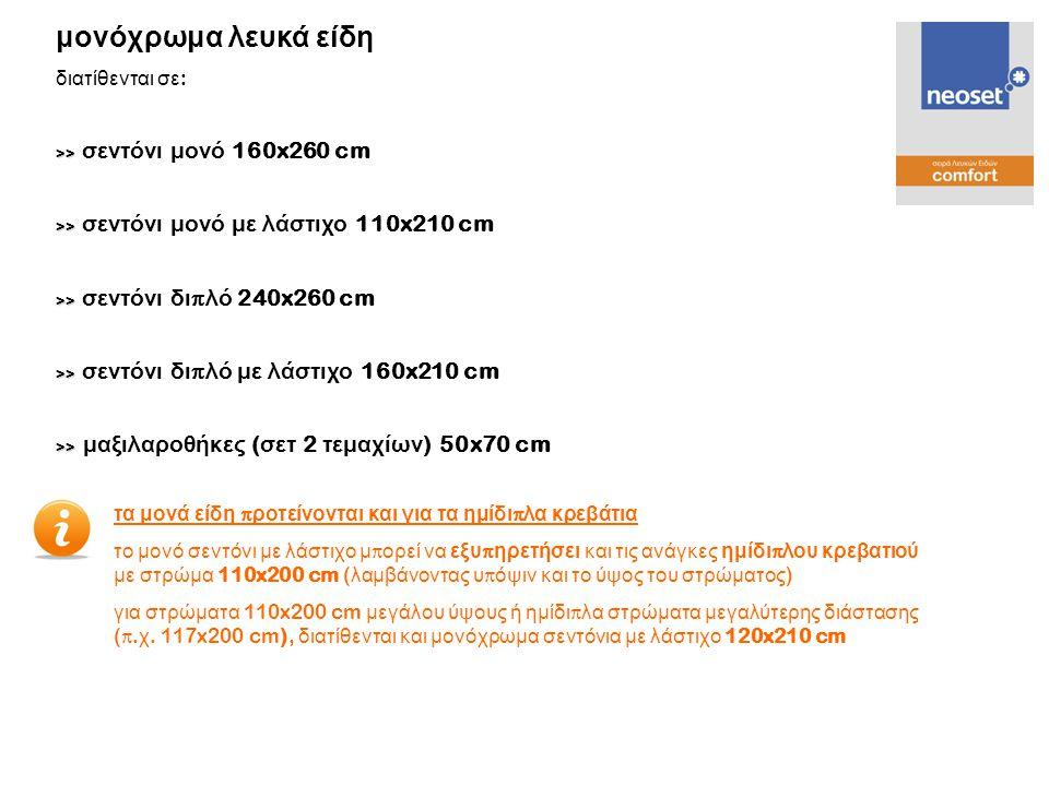 >> >> σεντόνι δι π λό 240x260 cm >> >> σεντόνι δι π λό με λάστιχο 160x210 cm >> >> μαξιλαροθήκες ( σετ 2 τεμαχίων ) 50x70 cm μονόχρωμα λευκά είδη διατ