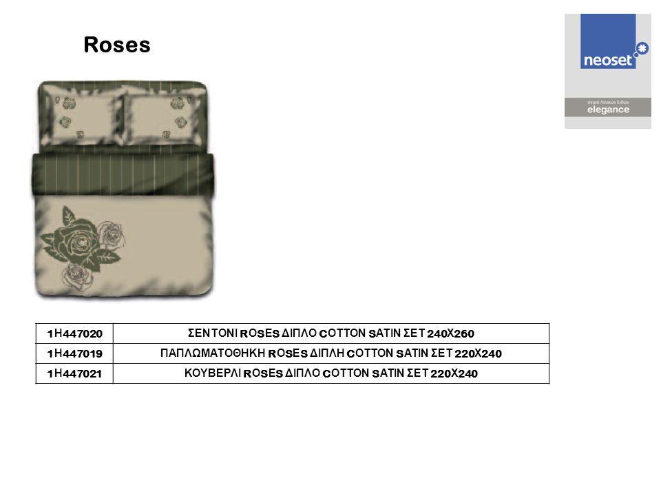 Roses 1 Η 447020 ΣΕΝΤΟΝΙ R Ο S Ε S ΔΙΠΛΟ C ΟΤΤΟΝ S ΑΤΙΝ ΣΕΤ 240 Χ 260 1 Η 447019 ΠΑΠΛΩΜΑΤΟΘΗΚΗ R Ο S Ε S ΔΙΠΛΗ C ΟΤΤΟΝ S ΑΤΙΝ ΣΕΤ 220 Χ 240 1 Η 447021