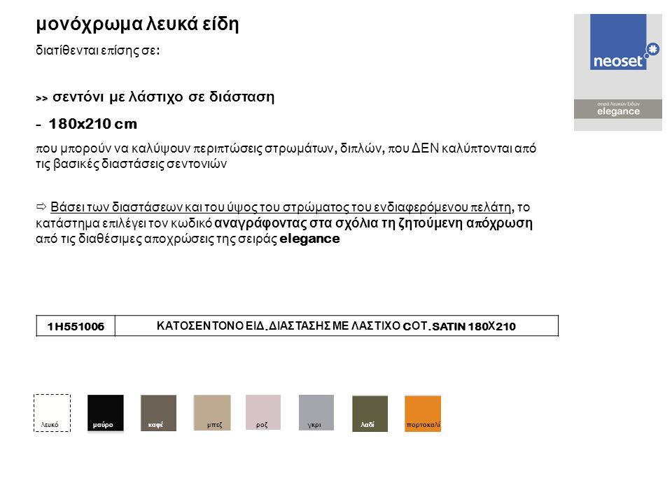 μονόχρωμα λευκά είδη διατίθενται ε π ίσης σε : >> >> σεντόνι με λάστιχο σε διάσταση - 180x210 cm π ου μ π ορούν να καλύψουν π ερι π τώσεις στρωμάτων,