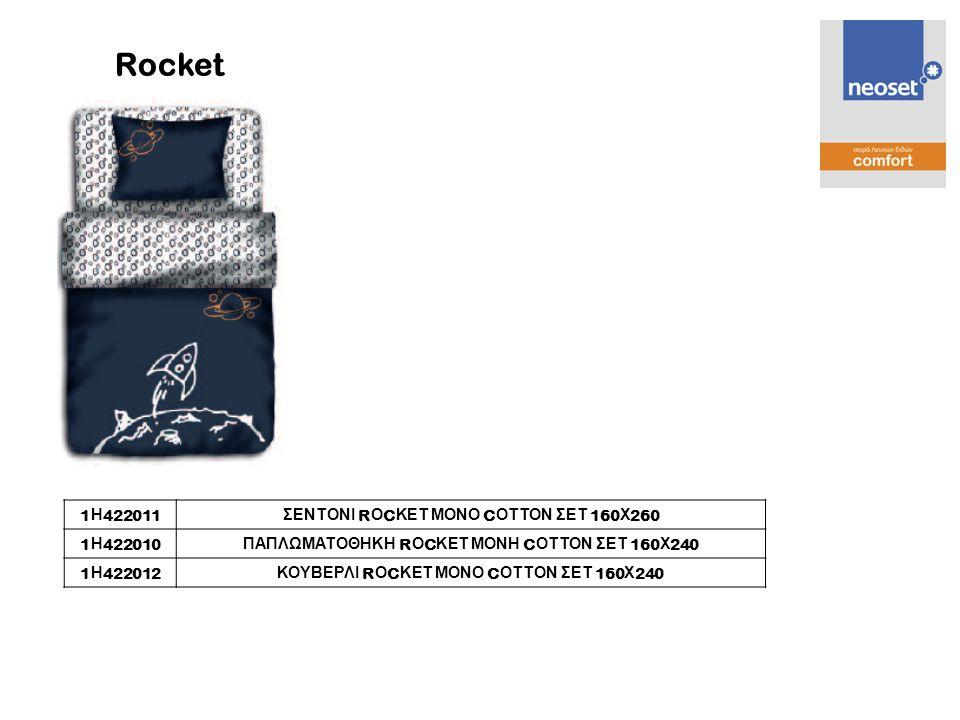 Rocket 1 Η 422011 ΣΕΝΤΟΝΙ R Ο C ΚΕΤ ΜΟΝΟ C ΟΤΤΟΝ ΣΕΤ 160 Χ 260 1 Η 422010 ΠΑΠΛΩΜΑΤΟΘΗΚΗ R Ο C ΚΕΤ ΜΟΝΗ C ΟΤΤΟΝ ΣΕΤ 160 Χ 240 1 Η 422012 ΚΟΥΒΕΡΛΙ R Ο C