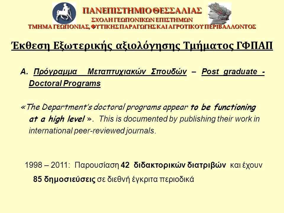 Α. Πρόγραμμα Μεταπτυχιακών Σπουδών – Post graduate - Doctoral Programs «The Department's doctoral programs appear to be functioning at a high level ».