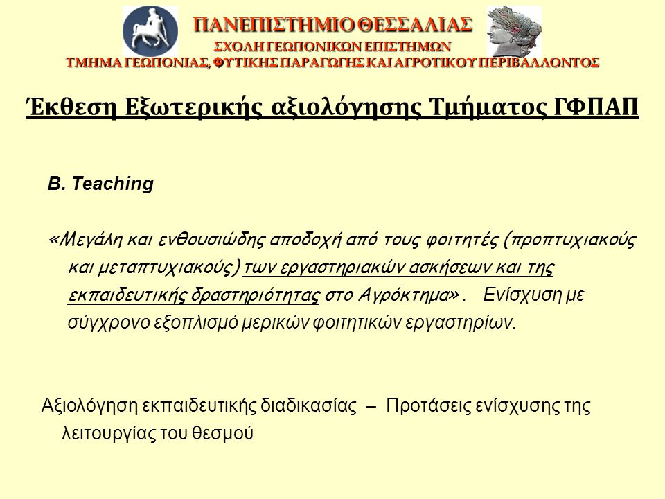 B. Teaching «Μεγάλη και ενθουσιώδης αποδοχή από τους φοιτητές (προπτυχιακούς και μεταπτυχιακούς) των εργαστηριακών ασκήσεων και της εκπαιδευτικής δρασ