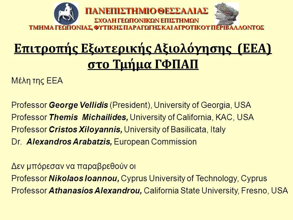Επιτροπής Εξωτερικής Αξιολόγησης (ΕΕΑ) στο Τμήμα ΓΦΠΑΠ Μέλη της ΕΕΑ Professor George Vellidis (President), University of Georgia, USA Professor Themis
